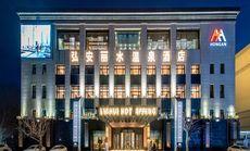 弘安丽水温泉酒店