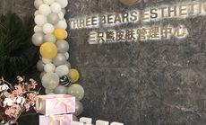 威海经济技术开发区三只熊皮肤管理中心