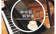 咖啡爱上钢琴课