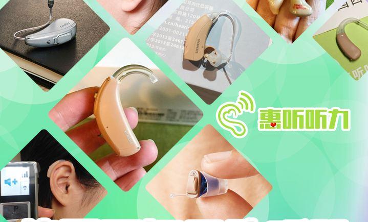 【多城市】惠听听力品牌助听器直营店