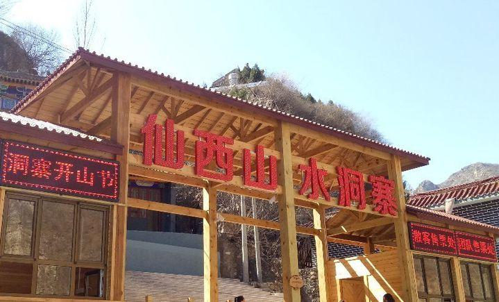 十渡仙西山风景区