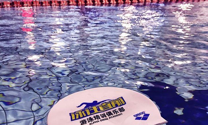 泳往直前游泳中心