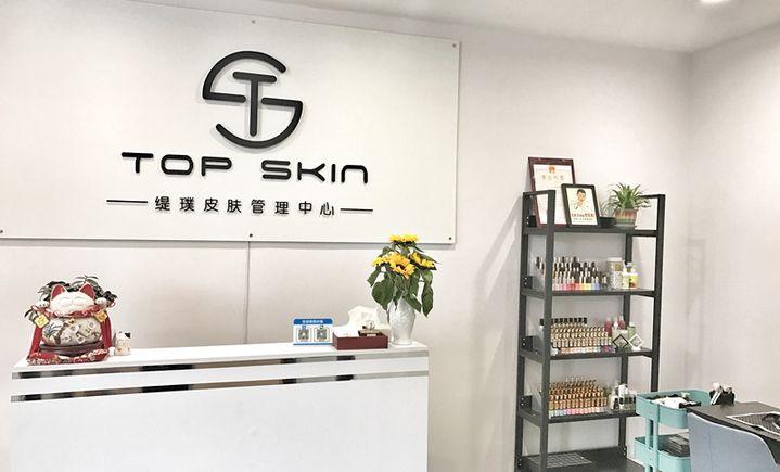 TOP SKIN 缇璞皮肤管理中心