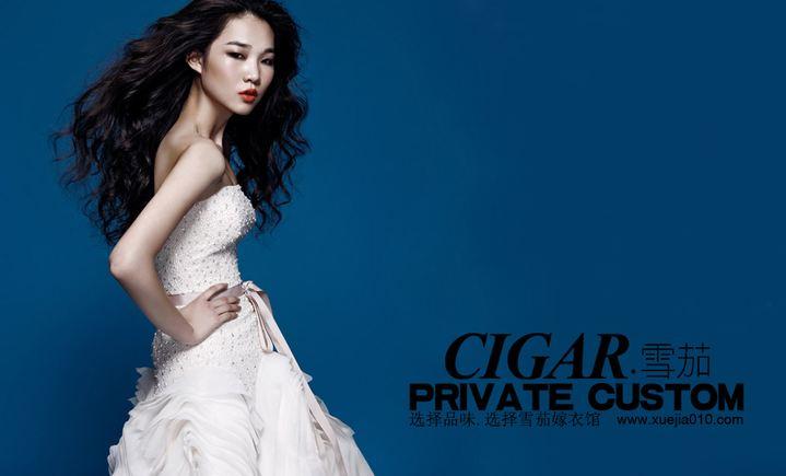 雪茄嫁衣馆