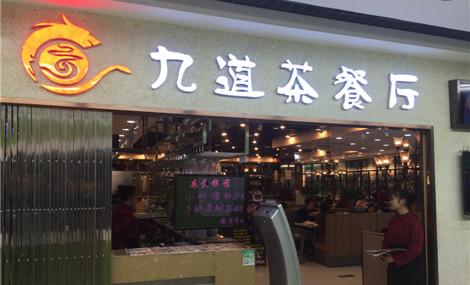 香港九道港式茶餐厅(四季青店)