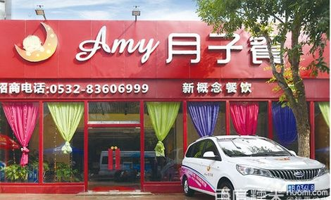 Amy月子餐