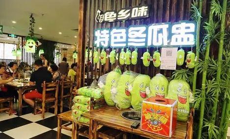 色乡味特色冬瓜盅(北京路新大新店)