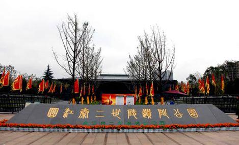 秦二世陵遗址公园