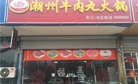 潮州牛肉丸火锅(东泺河路店)