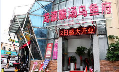 龙液酸汤乌鱼府(步行街店)