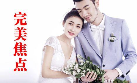 北京完美焦点婚纱摄影 - 大图