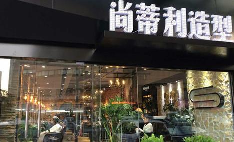 尚蒂利(香港中路店)