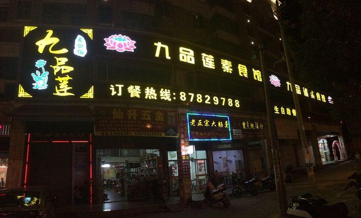 九品莲素食馆(泉港店)