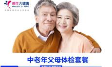 美年中老年父母肿-瘤筛查