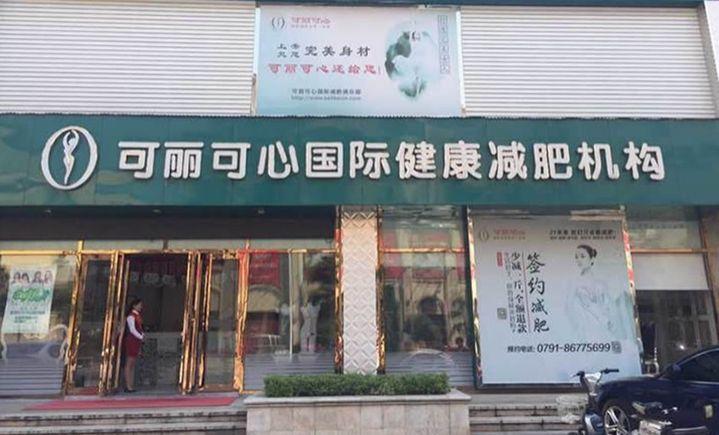 可丽可心国际健康减肥机构(紫金店)