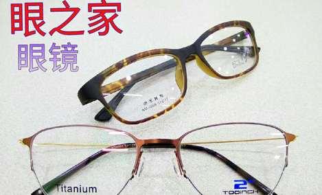 眼之家眼镜