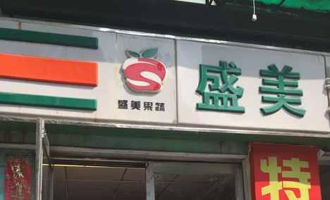 盛美果蔬便利店