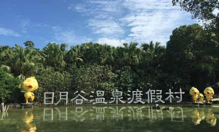 日月谷温泉渡假村