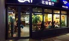花猫餐厅精品双人餐