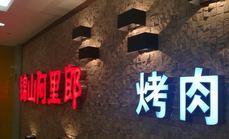 锦山阿里郎烤肉城(马连道店)