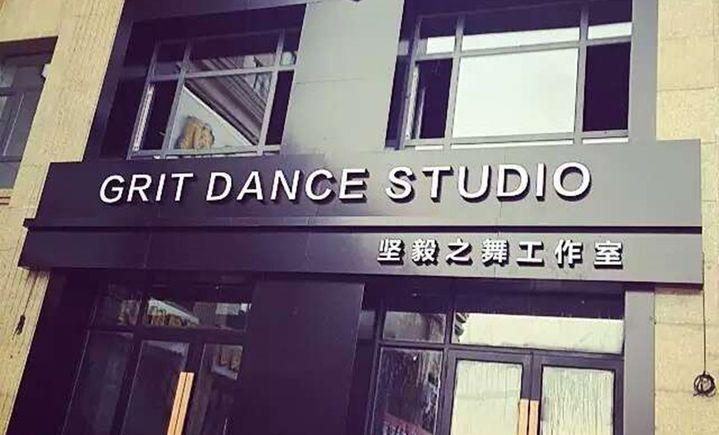 坚毅之舞工作室