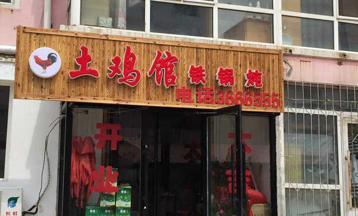 土鸡馆铁锅炖