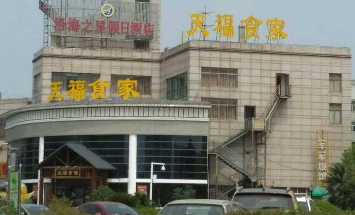 天福食家(吴家山店)