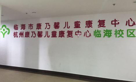 康乃馨儿童康复中心(临海校区店)