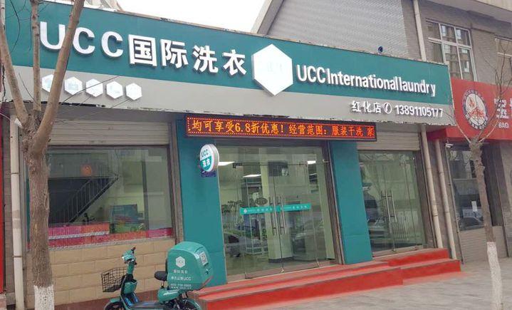 UCC国际洗衣(红化店)