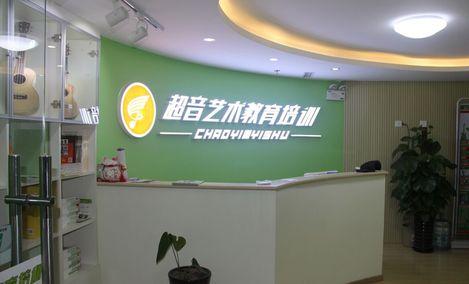 超音艺术教育培训(万寿路店)