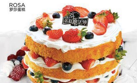罗莎蛋糕 - 大图
