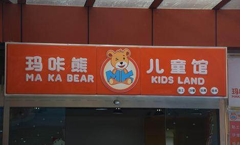 玛咔熊儿童馆(1912店)