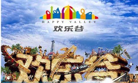 欢乐谷 - 大图