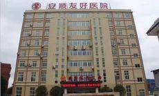 安顺西秀区友好医院