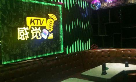 感觉盛世主题KTV