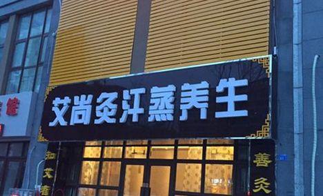 艾尚灸汗蒸养生馆(九水东路店)