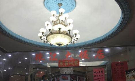 珠江大饭店