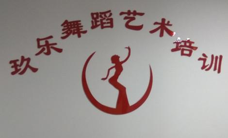 玖乐舞蹈艺术培训中心