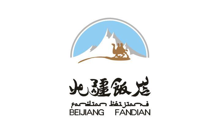 北疆饭店(王庄店)