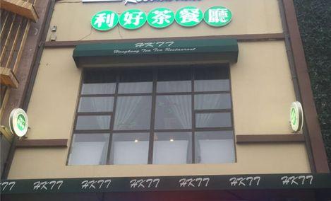 净月高新技术产业开发区利好餐厅(临河街店)