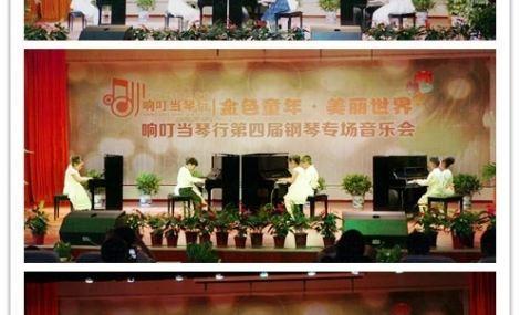 响叮当钢琴艺术中心(泗阳店)