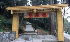生态园休闲山庄