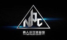 NPC真人游戏体验馆