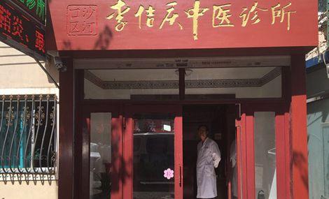 李佶庆中医诊所