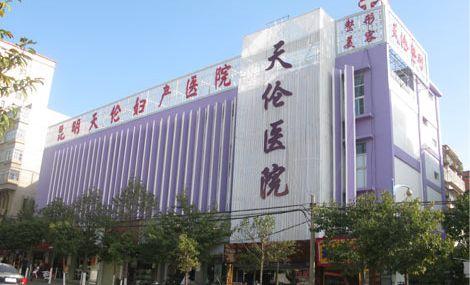 天伦妇产医院