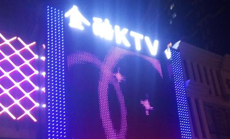 金酷KTV(吉林大路店)