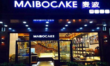 麦波蛋糕(茶陵云阳店)