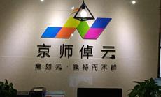 北京京师倬云教育科技有限公司