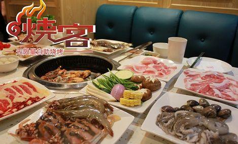 烧客自助炭火烤肉(东街店)