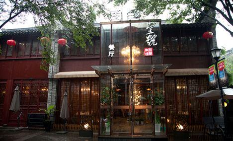 南铂壹號餐厅